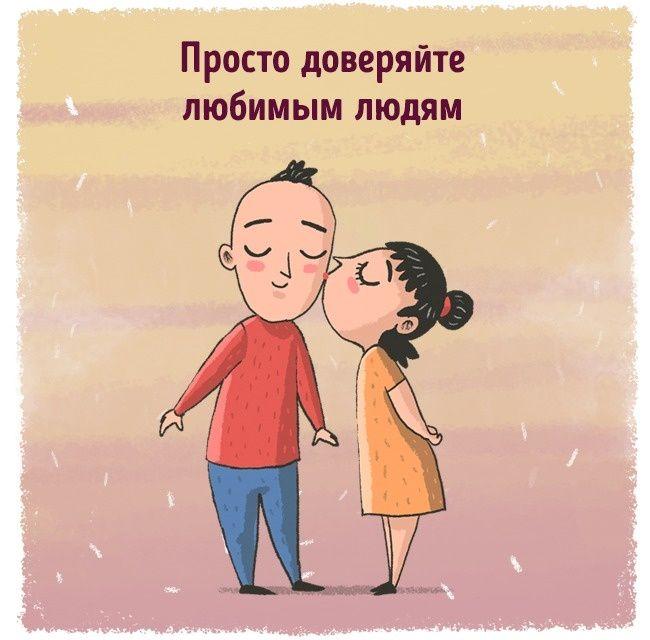 Нужно научиться доверять своей половинке. Расслабьтесь и перестаньте контролировать любимого человека, не накручивайте себя. И, возможно, пришло время отказаться от старых, изживших себя привязанностей.   Источник: https://www.adme.ru/svoboda-psihologiya/12-signalov-nashego-tela-o-vnutrennih-emocionalnyh-problemah-1334265/?image=16196015 © AdMe.ru