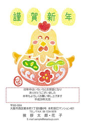 はんこを重ね捺しして作った年賀状です。松竹梅がお正月らしく、目上の方へも使っていただけるデザインにしました。 #年賀状 #デザイン #酉年