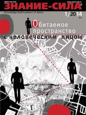 Знание-сила. № 1 (январь 2014) | Научно-познавательные | Электронная библиотека