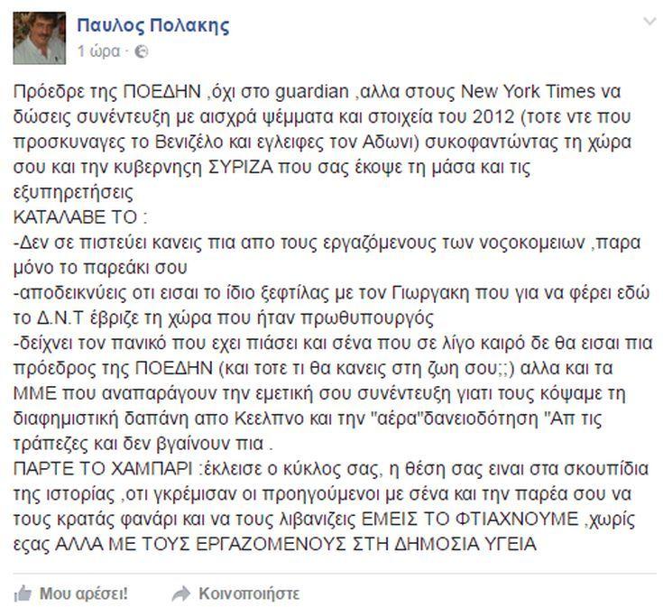 «Είσαι το ίδιο ξεφτίλας όπως ο Γιωργάκης που για να φέρει το ΔΝΤ συκοφαντούσε την χώρα του»! Η υπόθεση και οι αντιδράσεις από τους επιτηδευματίες του τουρισμού, εδώ:Οργή για το βρώμικο χτύπημα κατ…