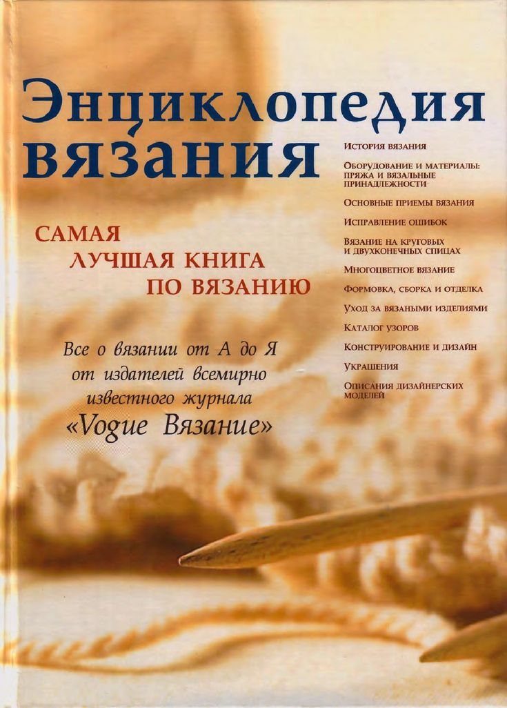 Энциклопедия вязания vogue read