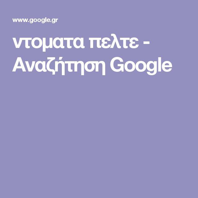 ντοματα πελτε - Αναζήτηση Google