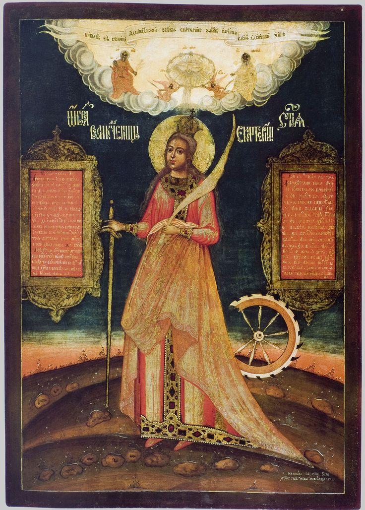 св. вмц. Екатерина Александрийская; XVIII