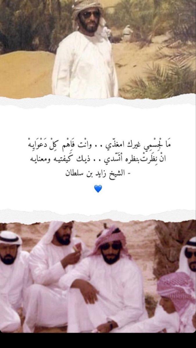 الشيخ زايد زايد بن سلطان زايد الامارات In 2021 Snapchat Quotes Arabic Love Quotes Amazing Quotes