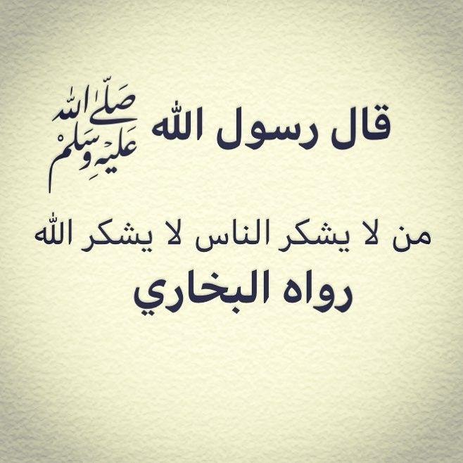 حديث النبي صلى الله عليه وسلم Islamic Quotes Hadith Asking For Forgiveness