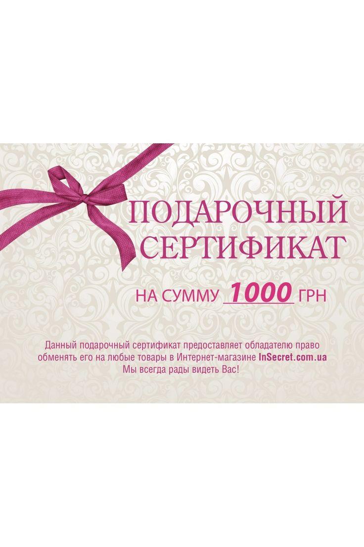 Подарочный сертификат на покупку картинки