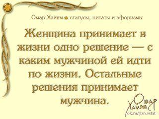 "Omar Khayyam ""quotes""цитаты"""" quotes about relationships,love and life,motivational phrases&thoughts./ цитаты об отношениях,любви и жизни,фразы и мысли,мотивация./"