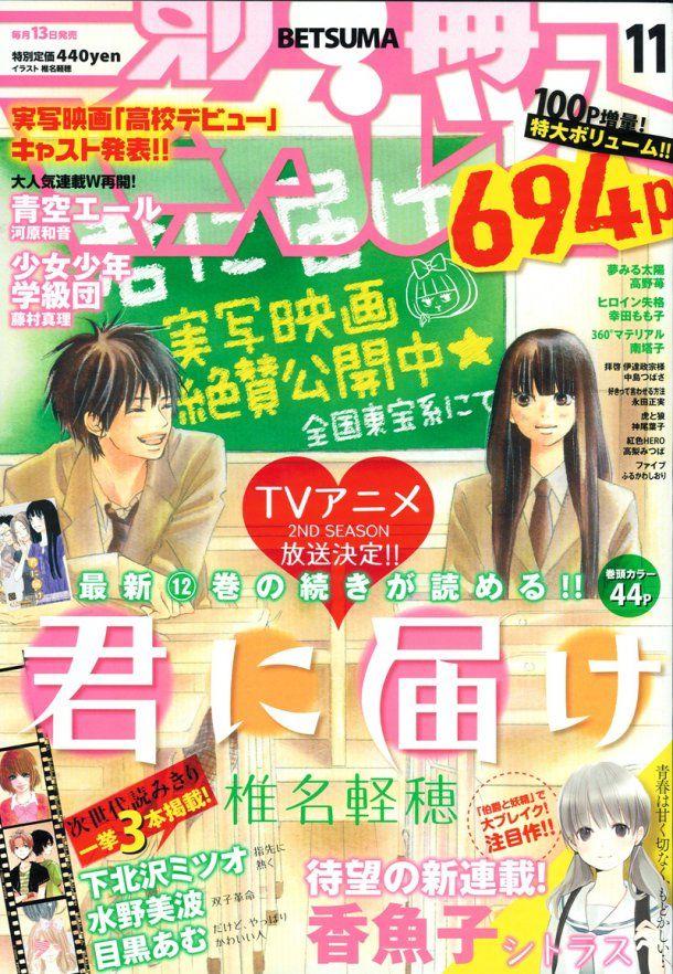 Kimi ni Todoke Kimi ni todoke, Manga covers, Manga romance