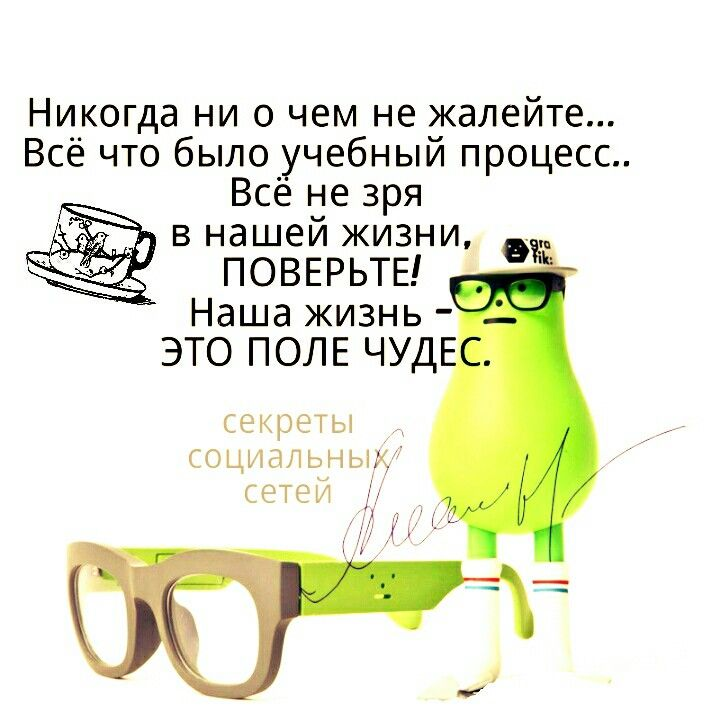#цитаты #мотивация #позитив #юмор на #OriGoldClub & #Экспресс_бренд  #Обучение #нетворкинг #общение #wellness #life здоровый образ жизни