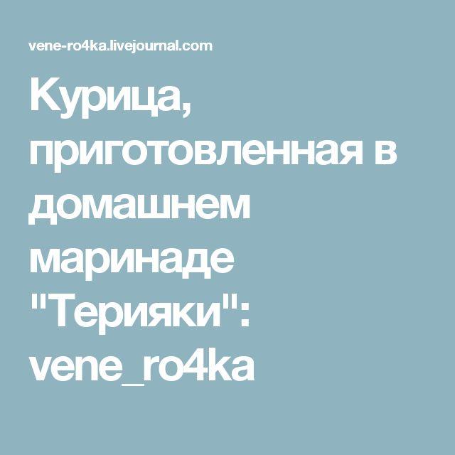"""Курица, приготовленная в домашнем маринаде """"Терияки"""": vene_ro4ka"""