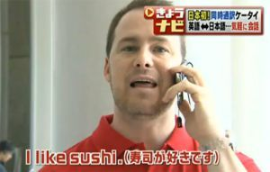 Traductor de conversaciones en el móvil - NTT Docomo ofrecerá desde  una aplicación capaz de ir traduciendo sobre la marcha conversaciones en diferentes idiomas.