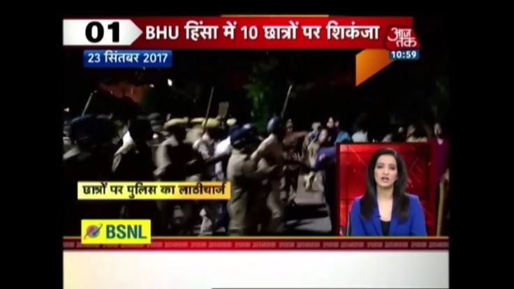 Shatak AajTak   Cops Slap Notices On 10 Students Over BHU Violence - Download This Video   Great Video. Watch Till the End. Don't Forget To Like & Share Watch More News: More than 10 students members of the proctorial board and security guards at BHU have been issued notices by Varanasi Police Raj Thackeray slams Centre on Elphinstone Road stampede says MNS will not allow work on the bullet train. President Ram Nath Kovind inaugurates Shirdi Airport on his 71st birthday. Shiv Sena chief…