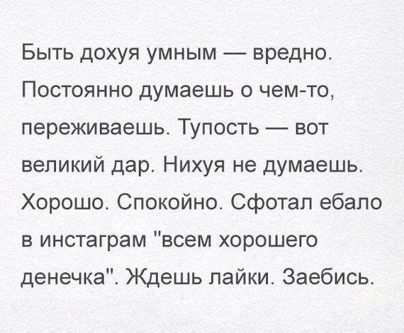 Правда жизни :D