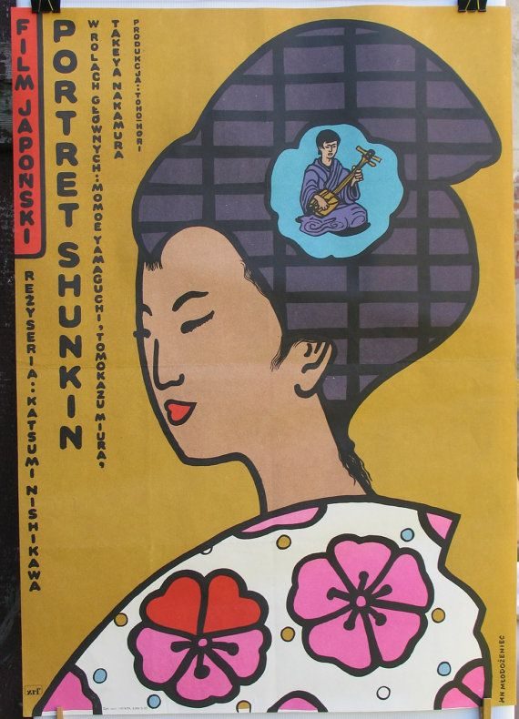 Poster. Japanese 1976s film  Shunkinsho by Katsumi by artwardrobe, $149.00