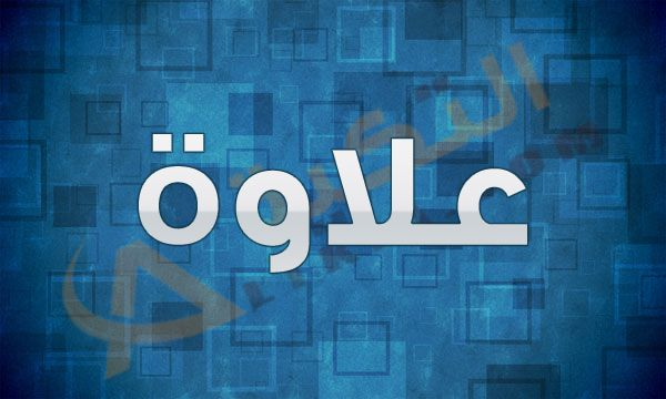 معنى اسم علاوة في القاموس العربي ي عتبر هذا الاسم غريب على السمع فهو من الأسماء التي لم تكن معروفة ك Fish Drawing For Kids Tech Company Logos Drawing For Kids