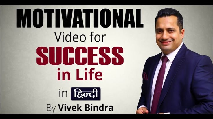Motivational Video For Success In Life in Hindi by Top Motivational Spea...