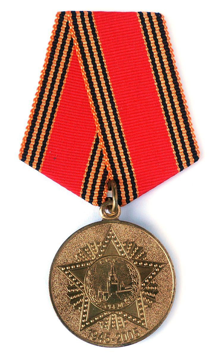 рагу юбилейная медаль ссср победа фото хозяйству чете ветлицких