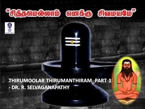 thirumanthiram திருமந்திரம்