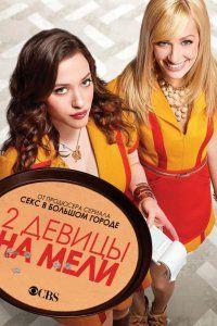 Сериал Две девицы на мели (2016, 6 сезон) 1,2,3 серия все серии смотреть онлайн бесплатно