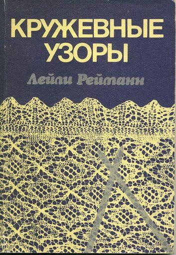 Leili Reimann. Kruzhevye uzory – Tatiana Yakovleva – Webová alba Picasa