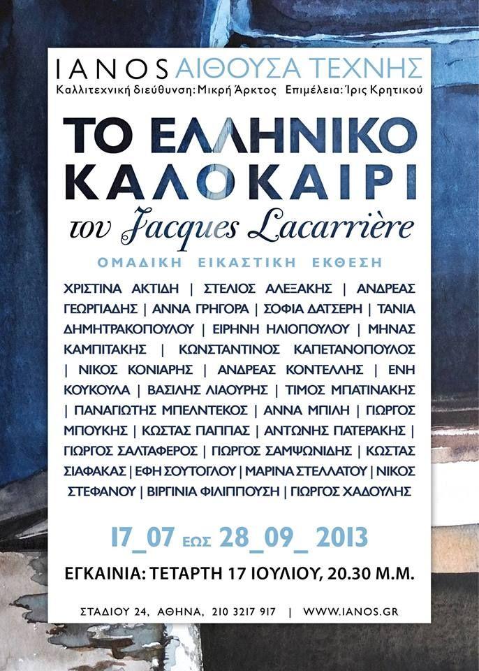 Ομαδική εικαστική έκθεση στην #IANOS Αίθουσα Τέχνης, με αφορμή το ελληνικό καλοκαίρι του Jacques Lacarriere  #ianos #gallery #greekart #greek #art