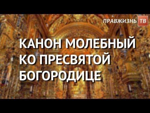 Канон молебный ко Пресвятой Богородице. Смотрите на Правжизнь ТВ.