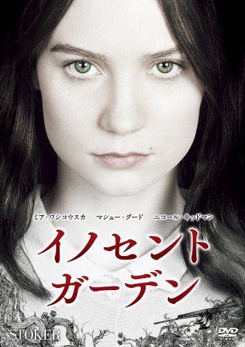 イノセント・ガーデン [DVD] DVD ~ ミア・ワシコウスカ, http://www.amazon.co.jp/dp/B00C7H72SW/ref=cm_sw_r_pi_dp_p-ovtb0KDWPDS