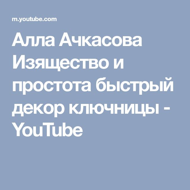 Алла Ачкасова Изящество и простота быстрый декор ключницы - YouTube