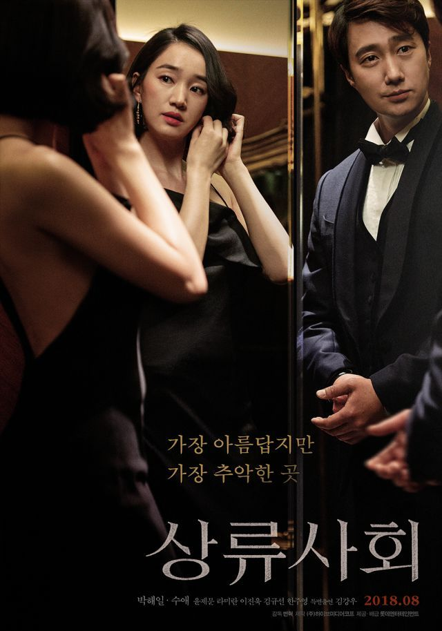 Photo Sexy Main Poster Released For Koreanfilm High Society Movie