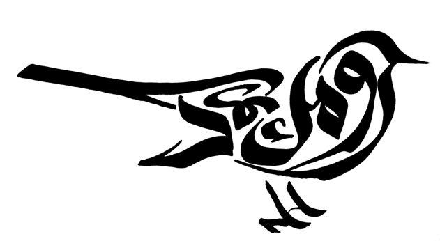 JOSH BERER - ARABIC CALLIGRAPHY DESIGN