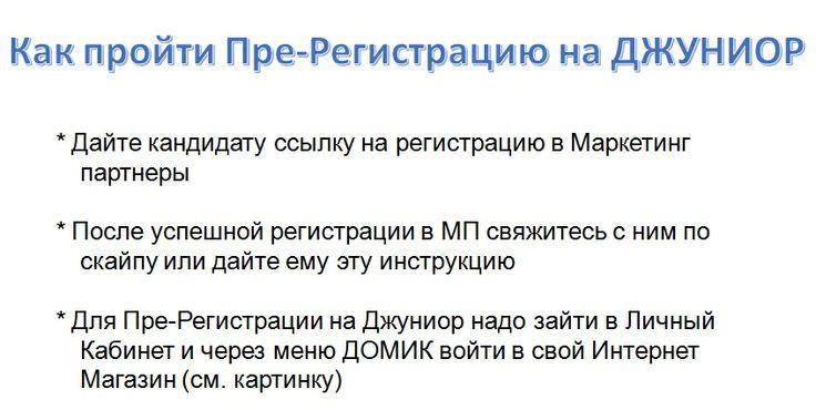 Инструкция по Пре-регистрации на позицию ДЖУНИОР - WEB-Инструменты & Бизнес под ключ
