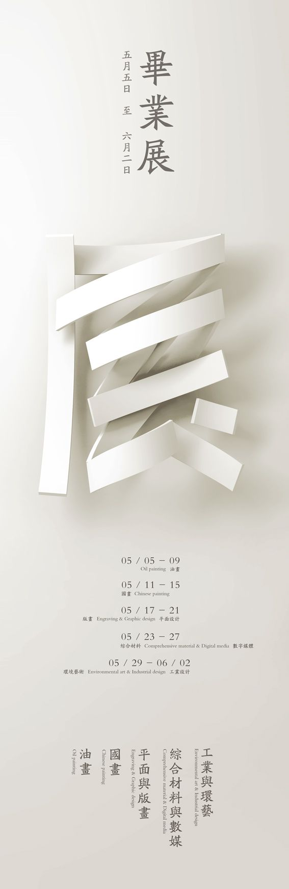 "Yao Yuan love graphic design Guangzhou / graphic designer  South China Normal University Graduation Exhibition Poster Design ""Exhibition""  May 5, 2013 ------ June 2, 2013"