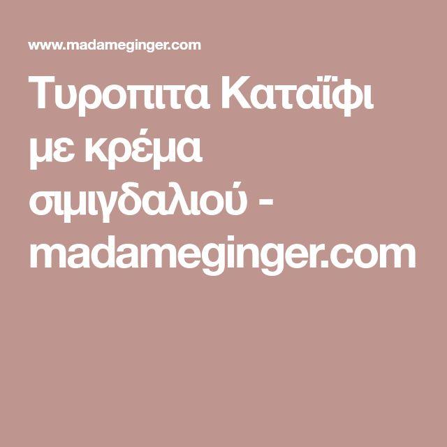 Τυροπιτα Καταΐφι με κρέμα σιμιγδαλιού - madameginger.com