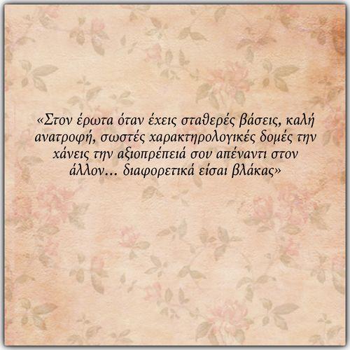 Μαλβινα Καραλη, αξιοπρεπεια και ερωτας