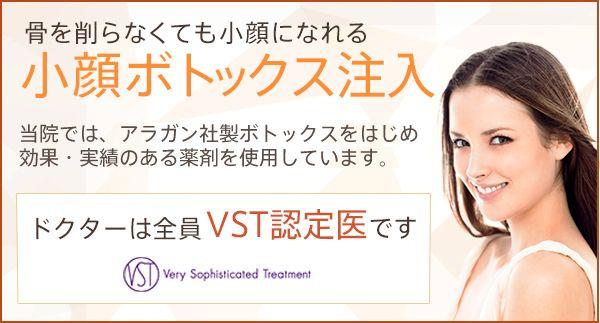 ボトックス注入(注射) | 小顔に整形 | 美容整形、美容外科、美容皮膚科なら聖心美容クリニック