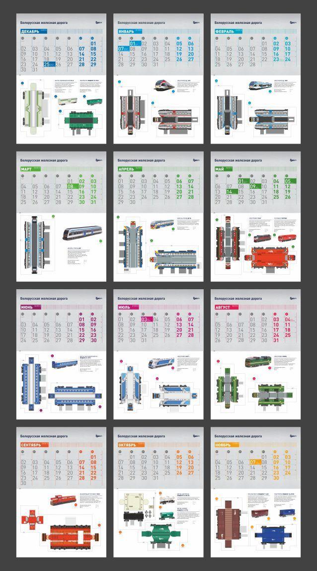 Бумажные модели вагонов и локомотивов в календаре Белорусской железной дороги