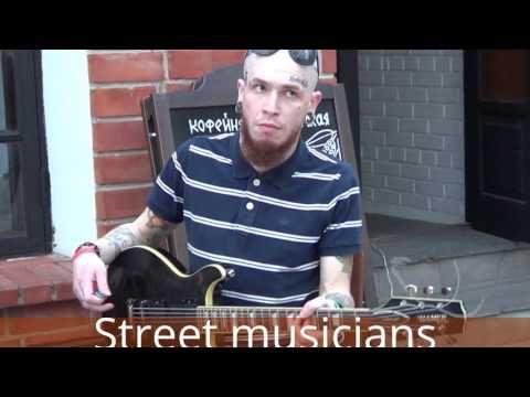 Гитара на улице!!! Уличные музыканты! Buskers! Класс!!!