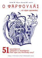 Φαρφουλάς: ΤΕΥΧΗ ΤΟΥ ΦΑΡΦΟΥΛΑ, Τεύχος 14 Άνοιξη 2011  ένθετο κόμικ: Η Πορτογαλία όπως την φαντάζομαι,  του Τάσου Ζαφειριάδη.