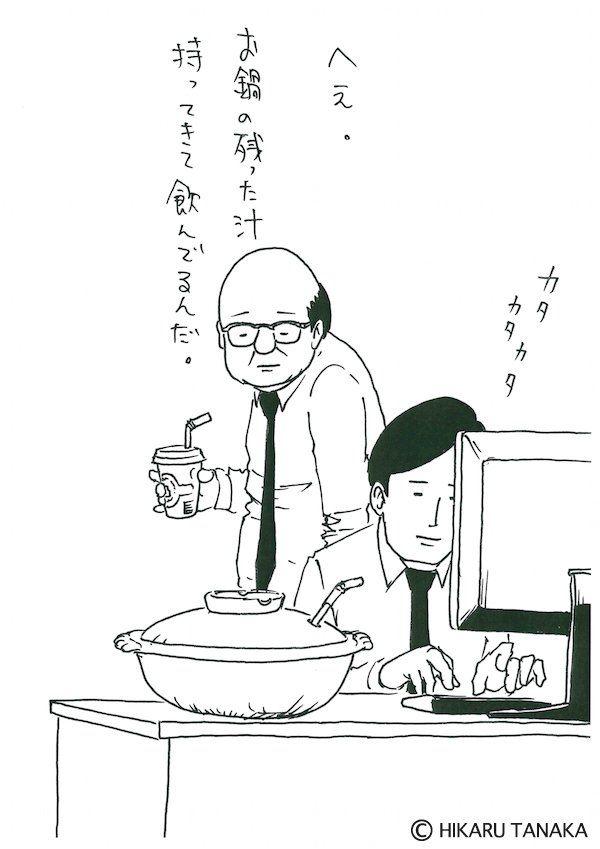 shigeru_nabe