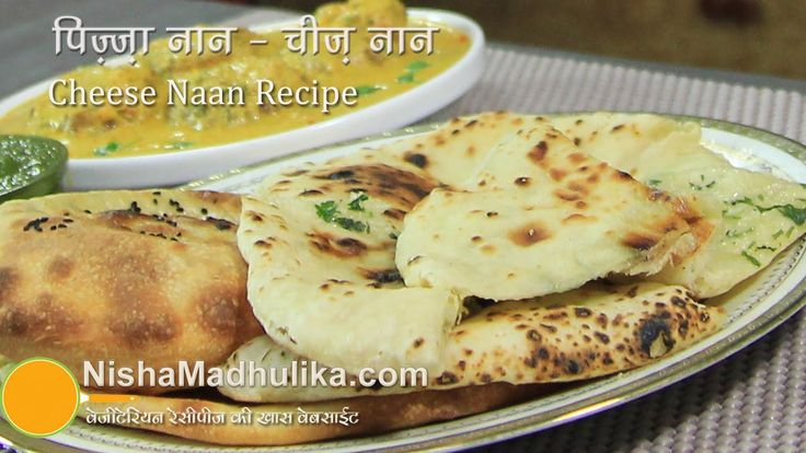 Cheese Naan without Tandoor recipes - How to Make Cheese Stuffed Naan on...