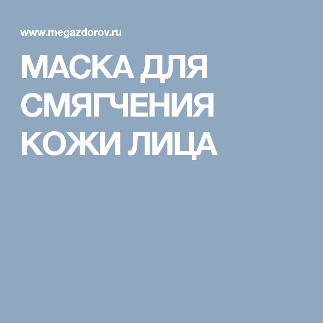 Maska Dlya Smyagcheniya Kozhi Lica Lico Otbelivanie Kozhi Maski