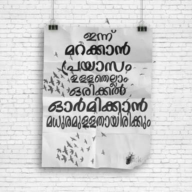 #malayalm #quotes