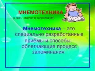 Запоминаем стихи, рисуя МНЕМОТЕХНИКА (с греч. - искусство запоминания). Мнемотех