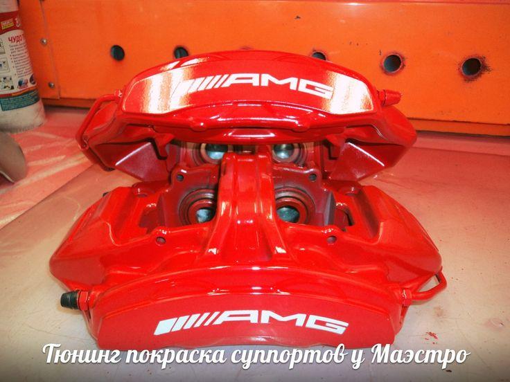Покраска суппортов в красный цвет с нанесением логотипов AMG белого цвета.  Наш сайт: http://www.xn--80aa2abrfjj.su