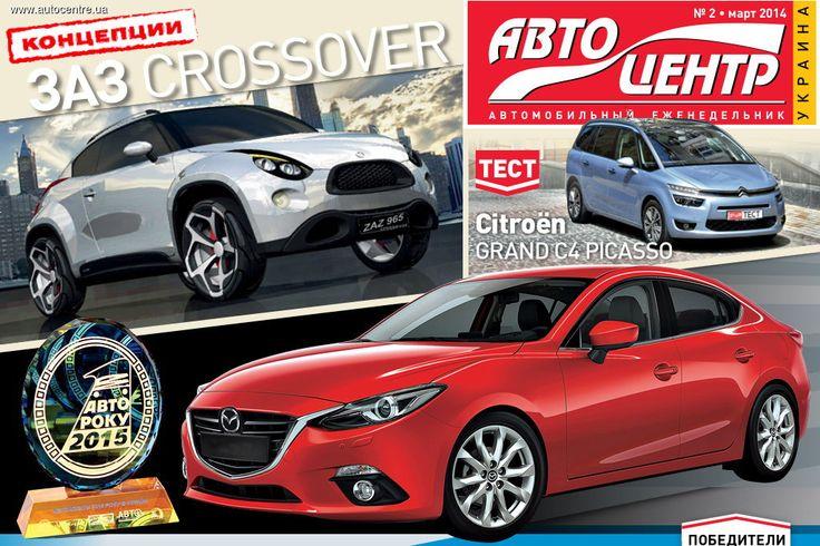 Мартовский номер «Автоцентра» в iPAD: Итоги «Автомобиля года»
