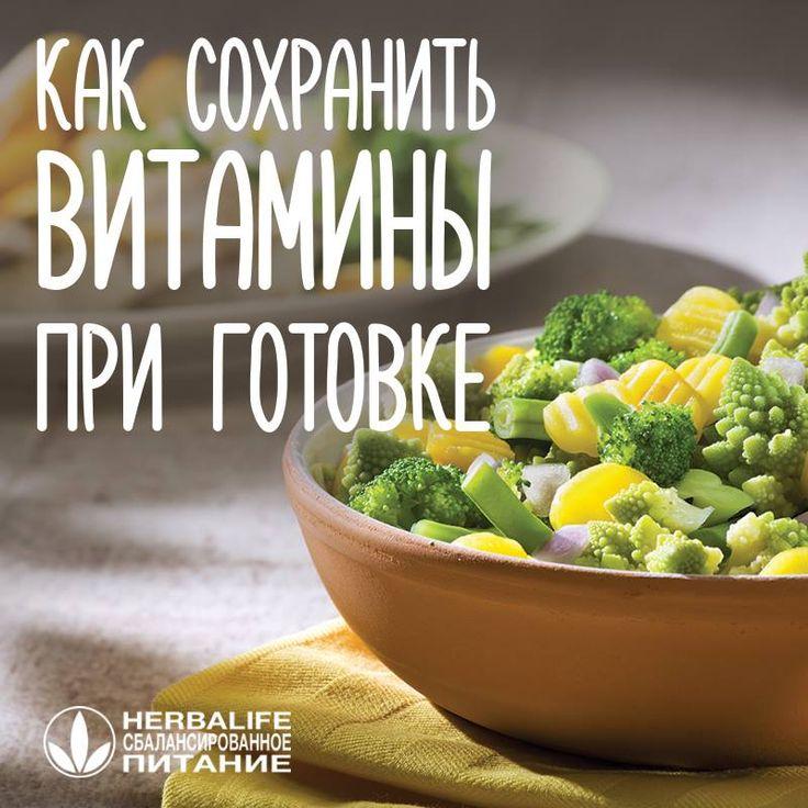 Неправильное хранение может разрушить даже больше нутриентов, чем #термическая_обработка. К примеру, #каротин и #витамины С и группы В быстро разрушаются #на_свету, при комнатной температуре или #на_свежем_воздухе. Поэтому большинство овощей и #зелень необходимо хранить в холодильнике. Мясо и рыбу нельзя повторно #замораживать и #размораживать в микроволновой печи, а подсолнечное и #сливочное_масло лучше хранить в темном и прохладном месте. #Орехи нельзя хранить в полиэтиленовых пакетах…