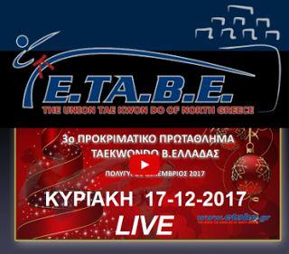 Δεύτερη μέρα-ζωντανή μετάδοση το 3ο Προκριματικό Πρωτάθλημα (Α/Γ)(Ε/Ν)(Π/Κ) της ΕΤΑΒΕ στον Πολύγυρο Χαλκιδικής