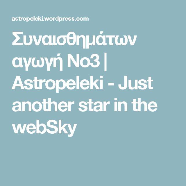 Συναισθημάτων αγωγή Νο3 | Astropeleki - Just another star in the webSky