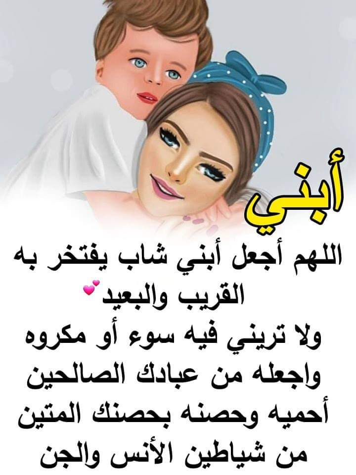 Pin By صورة و كلمة On Duea دعاء Cover Photo Quotes Islam Facts Photo Quotes