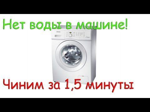35 не набирается вода в стиральную машину - how to fix a washer that won't fill with water